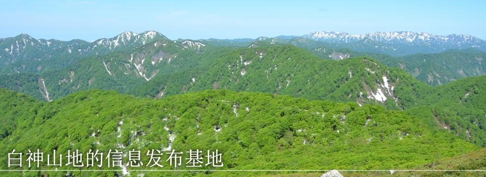 The Shirakami-sanchi World Heritage Conservation Center