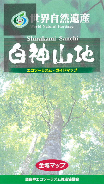 Download pamphlets on the Shirakami area | 白神山地世界遺産
